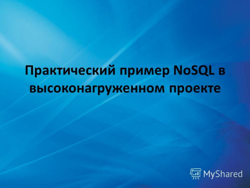 Практический пример NoSQL в высоконагруженном проекте