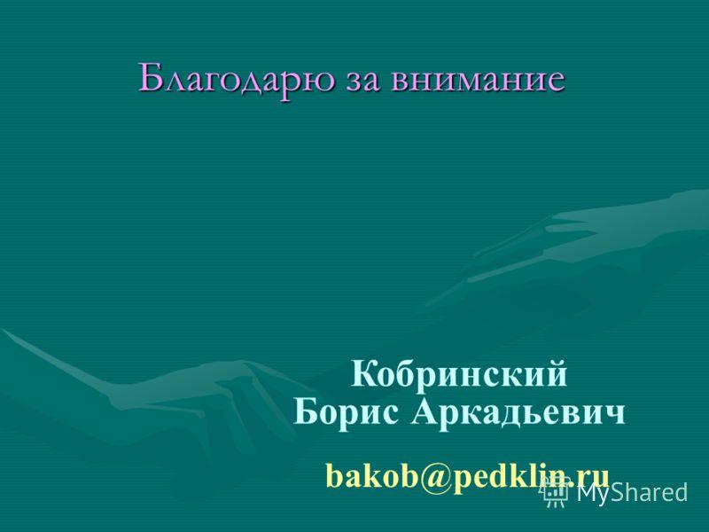 Благодарю за внимание Кобринский Борис Аркадьевич bakob@pedklin.ru