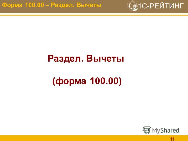 1С-РЕЙТИНГ 11 Форма 100.00 – Раздел. Вычеты Раздел. Вычеты (форма 100.00)