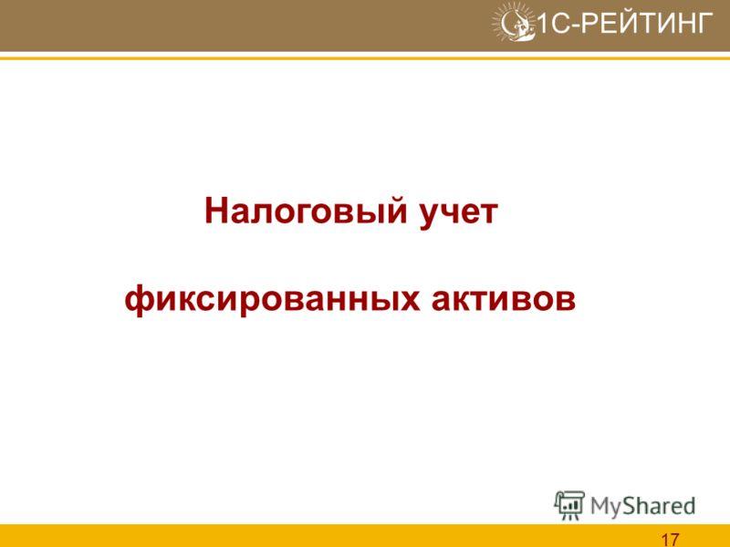 1С-РЕЙТИНГ 17 Налоговый учет фиксированных активов