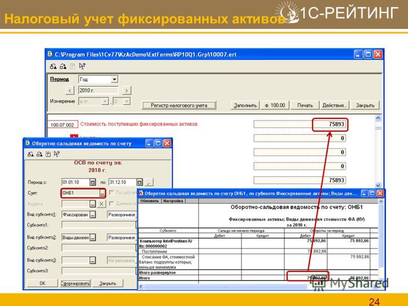 1С-РЕЙТИНГ 24 Налоговый учет фиксированных активов