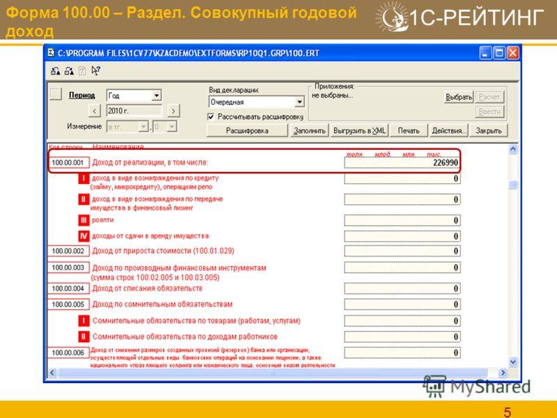 1С-РЕЙТИНГ 5 Форма 100.00 – Раздел. Совокупный годовой доход