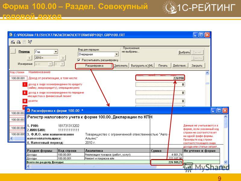 1С-РЕЙТИНГ 9 Форма 100.00 – Раздел. Совокупный годовой доход