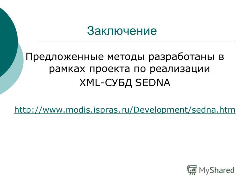 Заключение Предложенные методы разработаны в рамках проекта по реализации XML-СУБД SEDNA http://www.modis.ispras.ru/Development/sedna.htm