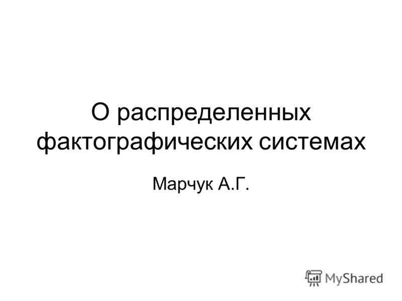 О распределенных фактографических системах Марчук А.Г.