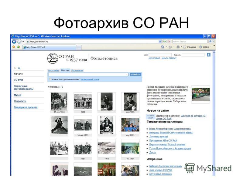 Фотоархив СО РАН