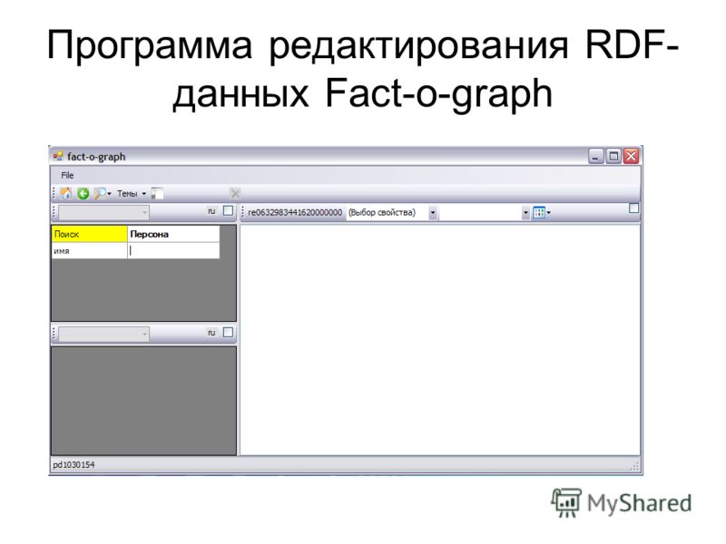 Программа редактирования RDF- данных Fact-o-graph