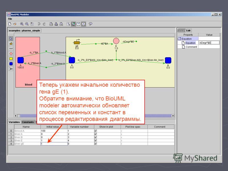 Теперь укажем начальное количество гена gE (1). Обратите внимание, что BioUML modeler автоматически обновляет список переменных и констант в процессе редактирования диаграммы.