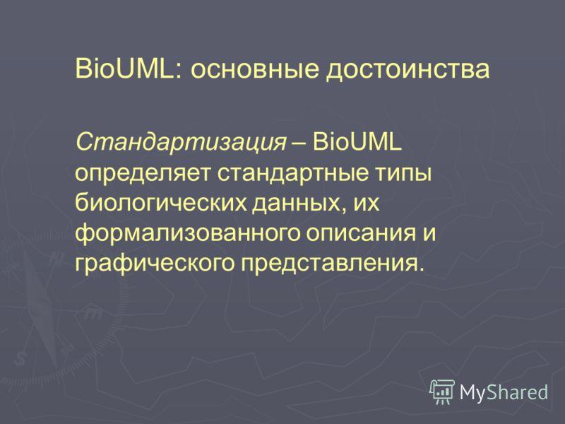 BioUML: основные достоинства Стандартизация – BioUML определяет стандартные типы биологических данных, их формализованного описания и графического представления.