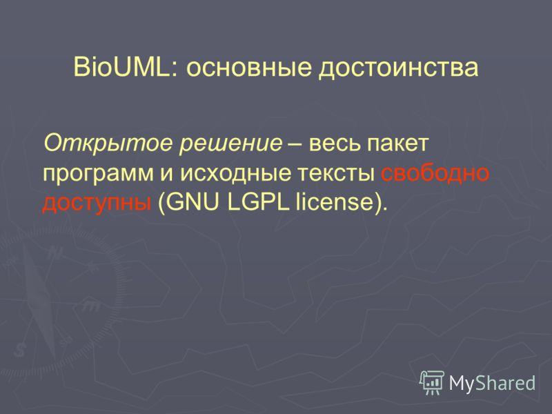BioUML: основные достоинства Открытое решение – весь пакет программ и исходные тексты свободно доступны (GNU LGPL license).