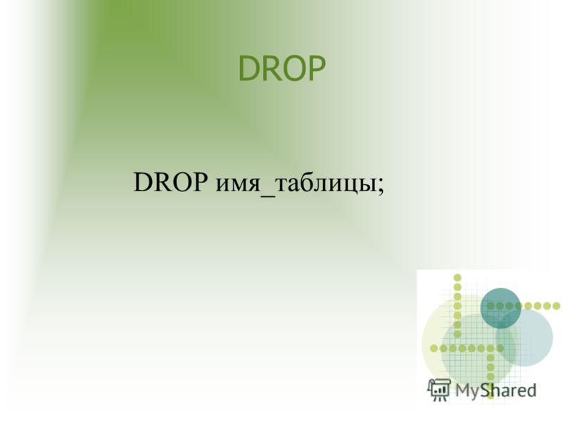 DROP DROP имя_таблицы;