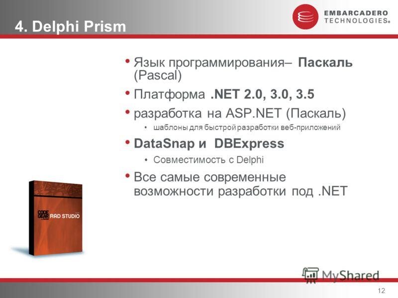 12 4. Delphi Prism Язык программирования– Паскаль (Pascal) Платформа.NET 2.0, 3.0, 3.5 разработка на ASP.NET (Паскаль) шаблоны для быстрой разработки веб-приложений DataSnap и DBExpress Совместимость с Delphi Все самые современные возможности разрабо