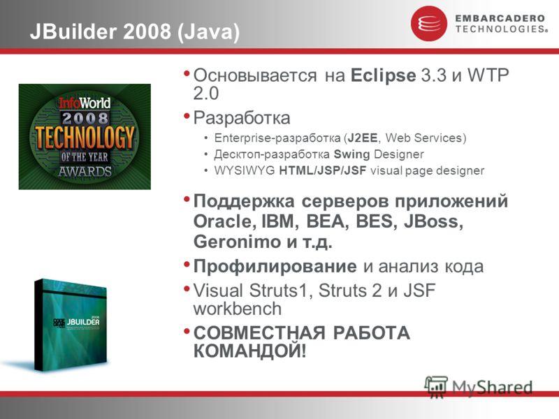 JBuilder 2008 (Java) Основывается на Eclipse 3.3 и WTP 2.0 Разработка Enterprise-разработка (J2EE, Web Services) Десктоп-разработка Swing Designer WYSIWYG HTML/JSP/JSF visual page designer Поддержка серверов приложений Oracle, IBM, BEA, BES, JBoss, G