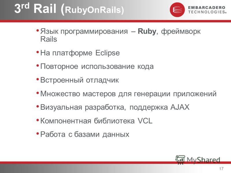 17 3 rd Rail ( RubyOnRails) Язык программирования – Ruby, фреймворк Rails На платформе Eclipse Повторное использование кода Встроенный отладчик Множество мастеров для генерации приложений Визуальная разработка, поддержка AJAX Компонентная библиотека