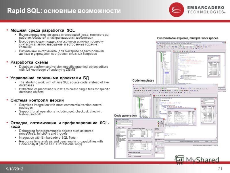 21 9/18/2012 Customizable explorer, multiple workspaces Code templates Code generation Rapid SQL: основные возможности Мощная среда разработки SQL Высокопродуктивная среда с генерацией кода, множеством рабочих областей и настраиваемыми шаблонами Всео