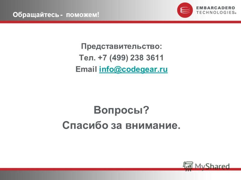 Обращайтесь - поможем! Представительство: Тел. +7 (499) 238 3611 Email info@codegear.ruinfo@codegear.ru Вопросы? Спасибо за внимание.