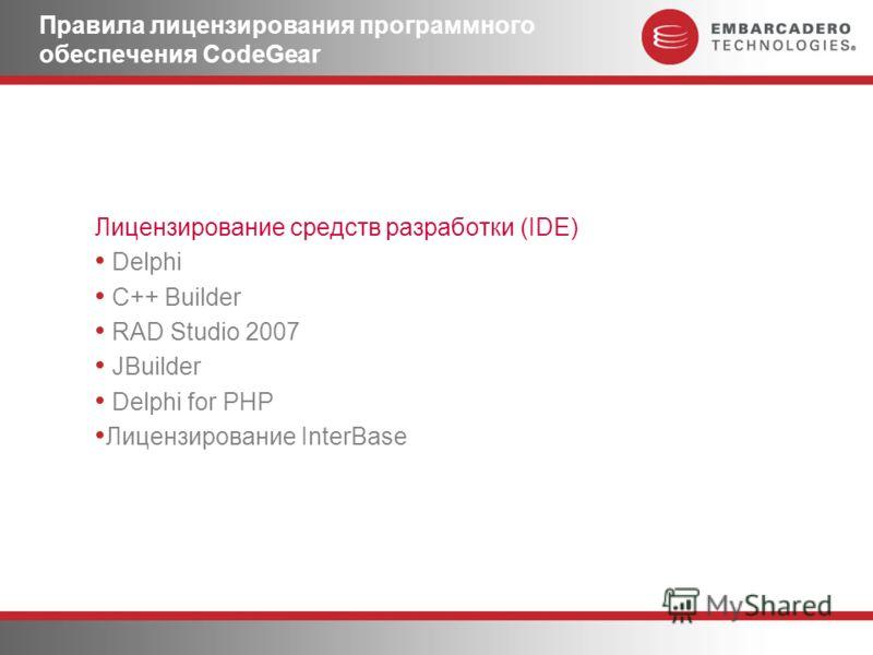 Правила лицензирования программного обеспечения CodeGear Лицензирование средств разработки (IDE) Delphi C++ Builder RAD Studio 2007 JBuilder Delphi for PHP Лицензирование InterBase