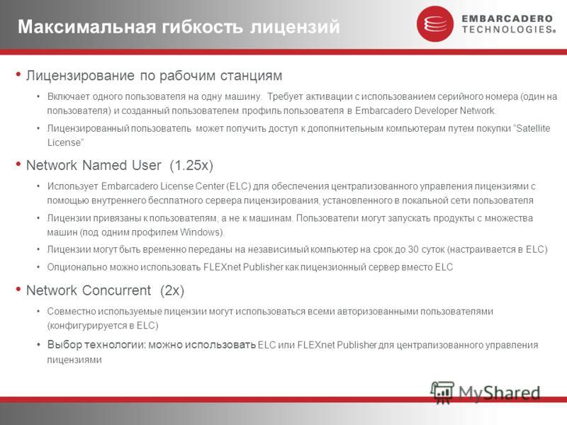 Максимальная гибкость лицензий Лицензирование по рабочим станциям Включает одного пользователя на одну машину. Требует активации с использованием серийного номера (один на пользователя) и созданный пользователем профиль пользователя в Embarcadero Dev