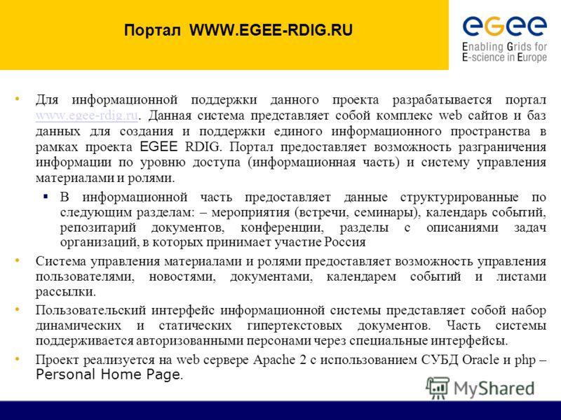 Портал WWW.EGEE-RDIG.RU Для информационной поддержки данного проекта разрабатывается портал www.egee-rdig.ru. Данная система представляет собой комплекс web сайтов и баз данных для создания и поддержки единого информационного пространства в рамках пр