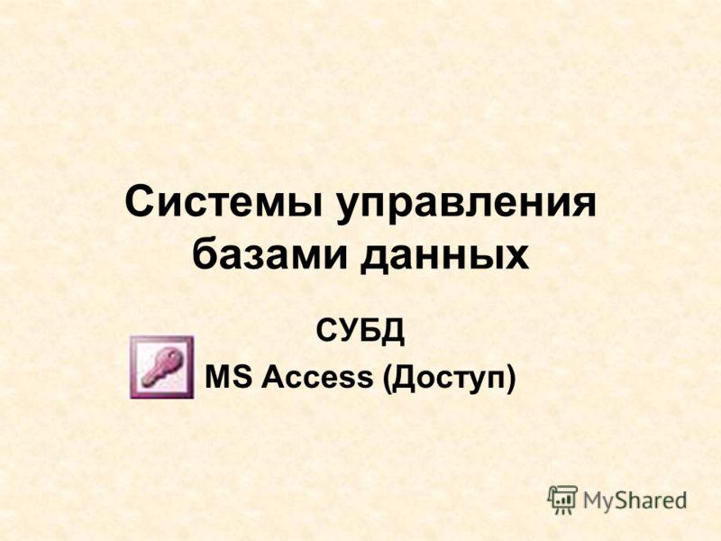 Системы управления базами данных СУБД MS Access (Доступ)