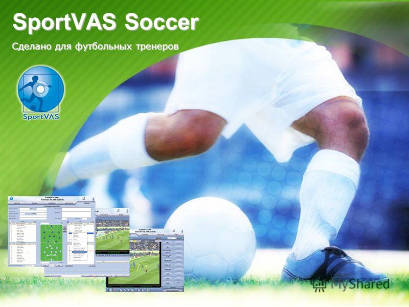 SportVAS Soccer Сделано для футбольных тренеров
