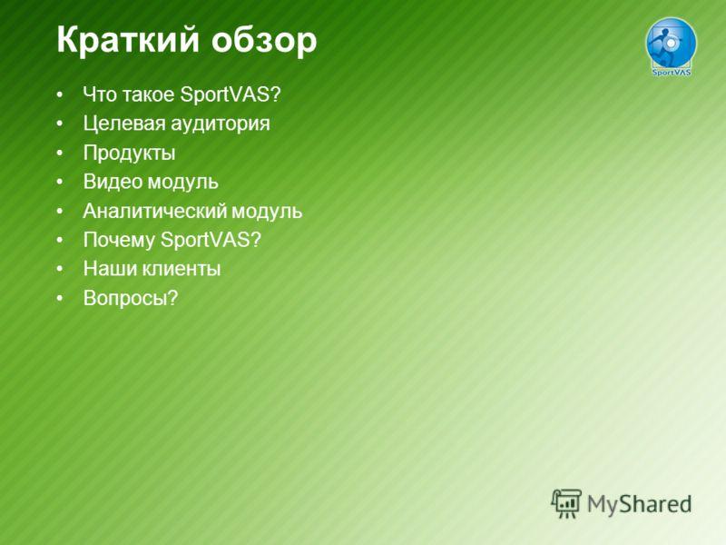 Краткий обзор Что такое SportVAS? Целевая аудитория Продукты Видео модуль Аналитический модуль Почему SportVAS? Наши клиенты Вопросы?