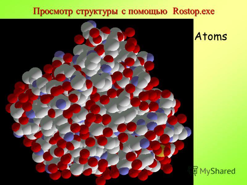 © Факультет Фундаментальной Медицины МГУ Просмотр структуры с помощью Rostop.exe Atoms