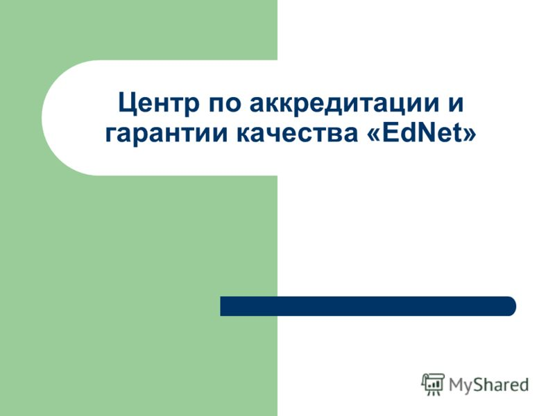 Центр по аккредитации и гарантии качества «EdNet»