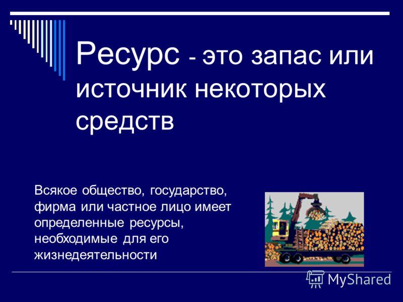 Информационные ресурсы 18.09.2012