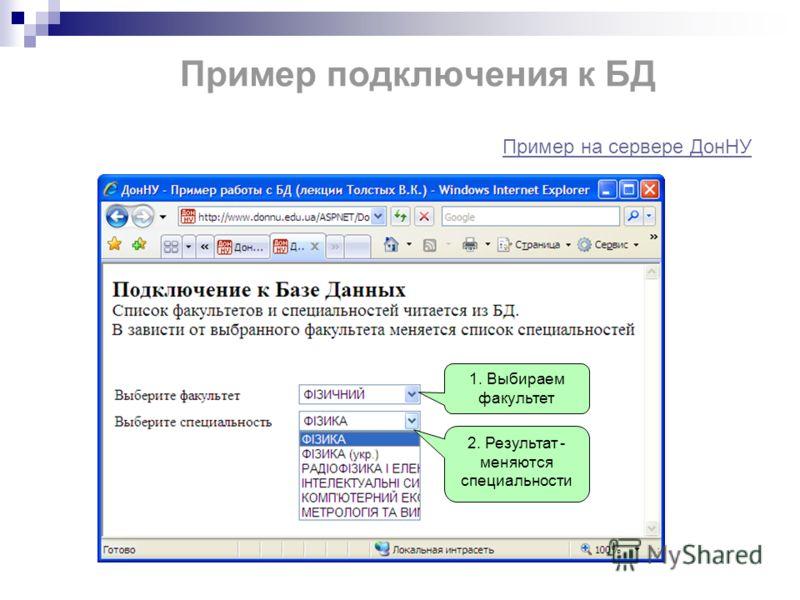 Пример подключения к БД 1. Выбираем факультет 2. Результат - меняются специальности Пример на сервере ДонНУ