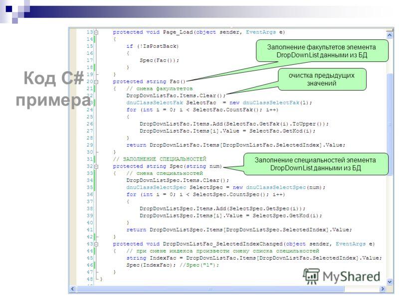Заполнение факультетов элемента DropDownList данными из БД очистка предыдущих значений Заполнение специальностей элемента DropDownList данными из БД Код C# примера