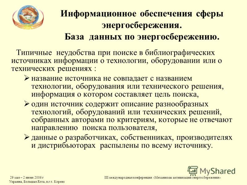 29 мая – 2 июня 2006 г Украина, Большая Ялта, п.г.т. Кореиз III международная конференция «Механизмы активизации энергосбережения» Информационное обеспечения сферы энергосбережения. База данных по энергосбережению. Типичные неудобства при поиске в би