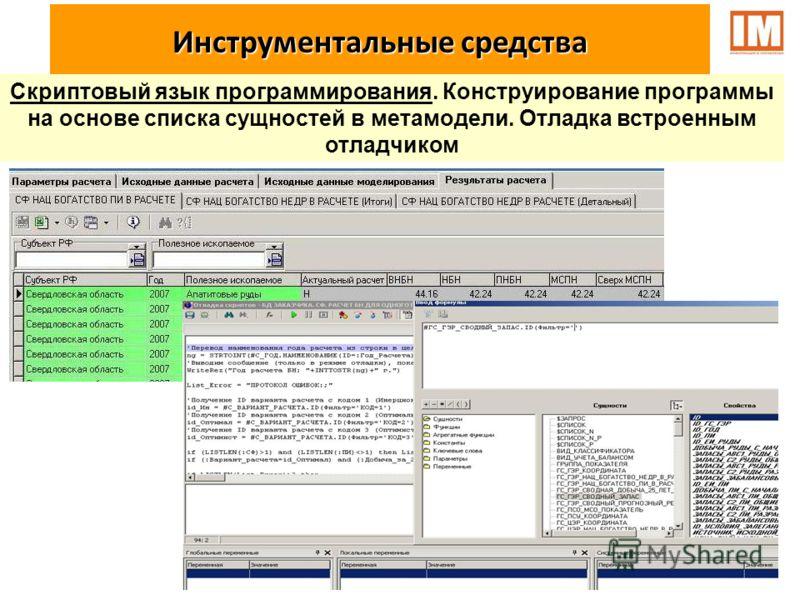 Инструментальные средства Скриптовый язык программирования. Конструирование программы на основе списка сущностей в метамодели. Отладка встроенным отладчиком