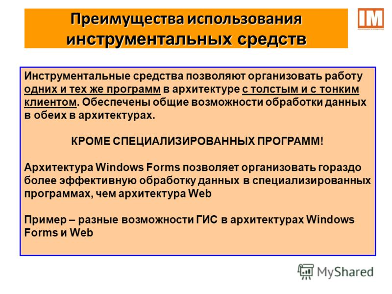 Инструментальные средства позволяют организовать работу одних и тех же программ в архитектуре с толстым и с тонким клиентом. Обеспечены общие возможности обработки данных в обеих в архитектурах. КРОМЕ СПЕЦИАЛИЗИРОВАННЫХ ПРОГРАММ! Архитектура Windows