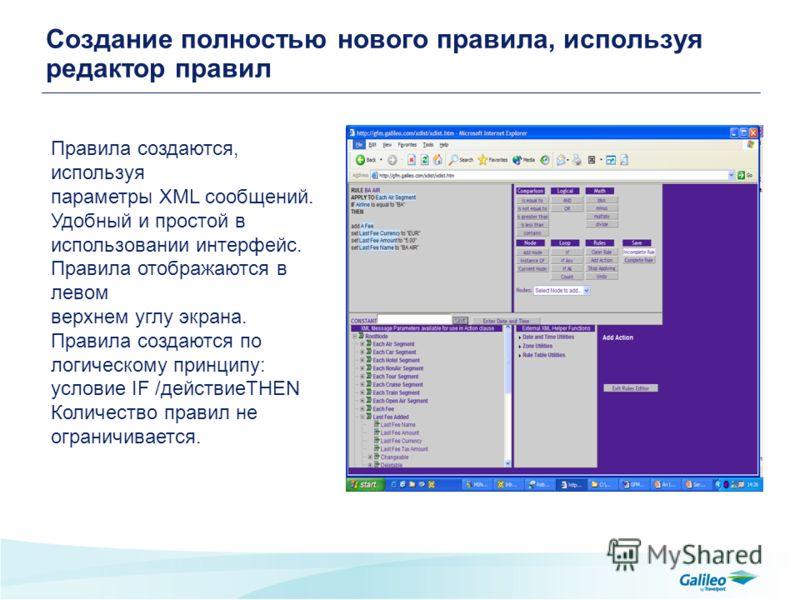 Создание полностью нового правила, используя редактор правил Правила создаются, используя параметры XML сообщений. Удобный и простой в использовании интерфейс. Правила отображаются в левом верхнем углу экрана. Правила создаются по логическому принцип