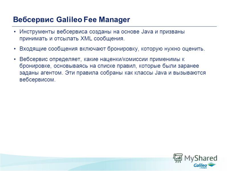 Вебсервис Galileo Fee Manager Инструменты вебсервиса созданы на основе Java и призваны принимать и отсылать XML сообщения. Входящие сообщения включают бронировку, которую нужно оценить. Вебсервис определяет, какие наценки/комиссии применимы к брониро