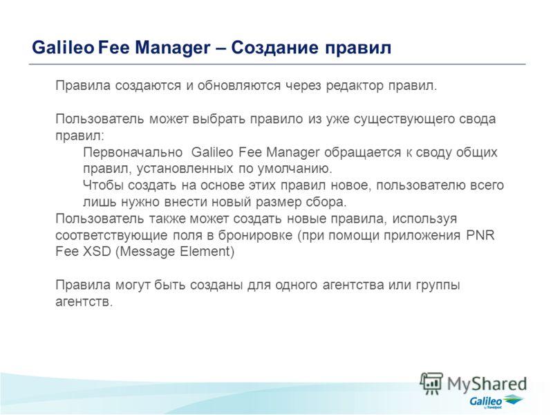 Galileo Fee Manager – Создание правил Правила создаются и обновляются через редактор правил. Пользователь может выбрать правило из уже существующего свода правил: Первоначально Galileo Fee Manager обращается к своду общих правил, установленных по умо