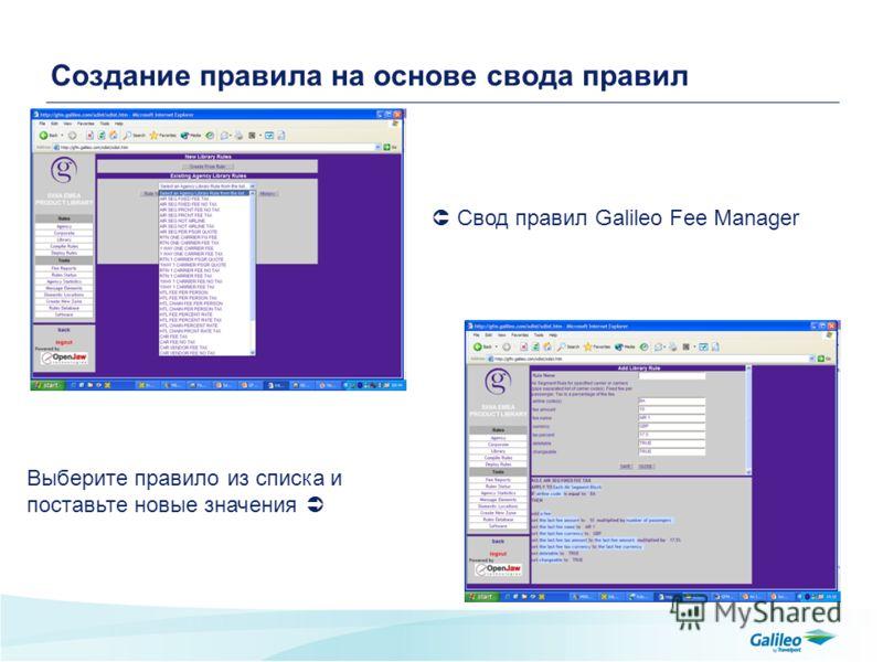 Создание правила на основе свода правил Свод правил Galileo Fee Manager Выберите правило из списка и поставьте новые значения