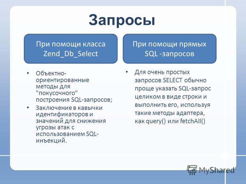 Запросы Объектно- ориентированные методы для