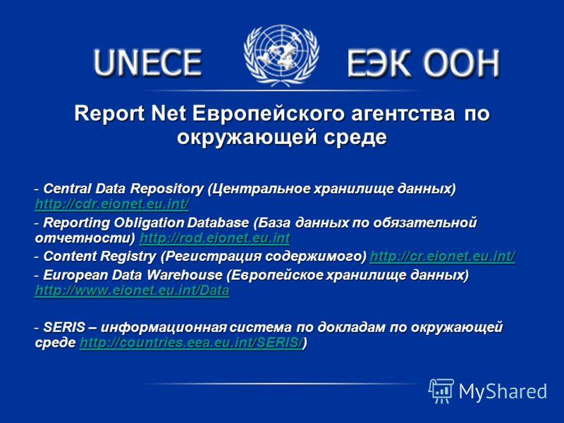 Report Net Европейского агентства по окружающей среде - Central Data Repository (Центральное хранилище данных) http://cdr.eionet.eu.int/ http://cdr.eionet.eu.int/ http://cdr.eionet.eu.int/ - Reporting Obligation Database (База данных по обязательной