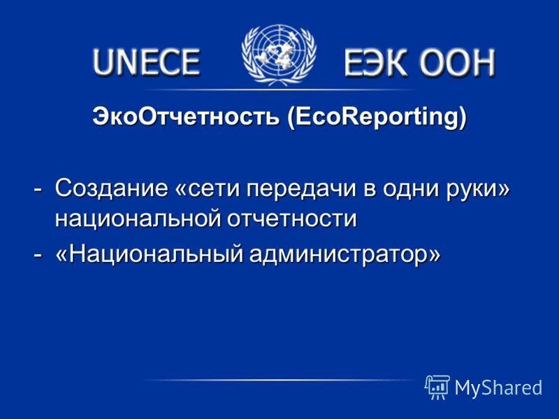 ЭкоОтчетность (EcoReporting) -Создание «сети передачи в одни руки» национальной отчетности -«Национальный администратор»