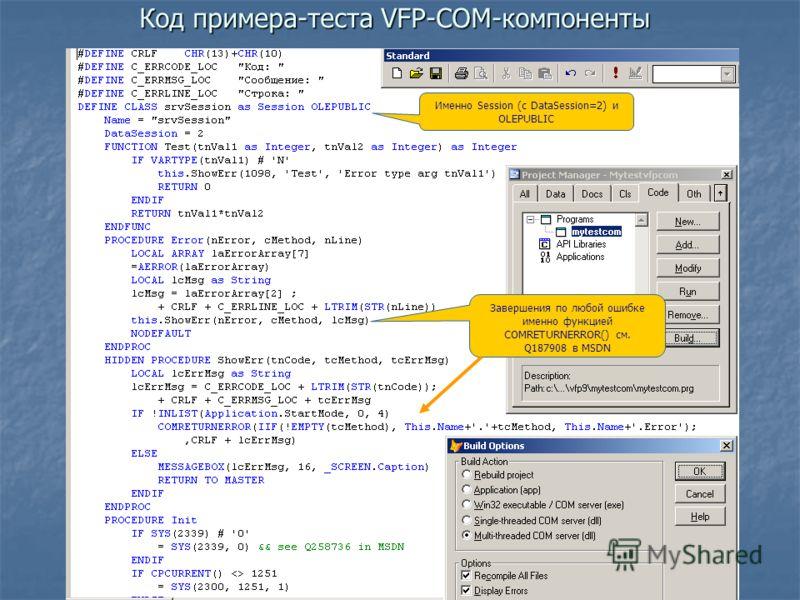 Код примера-теста VFP-COM-компоненты Завершения по любой ошибке именно функцией COMRETURNERROR() см. Q187908 в MSDN Именно Session (с DataSession=2) и OLEPUBLIC