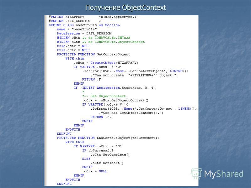 Получение ObjectContext