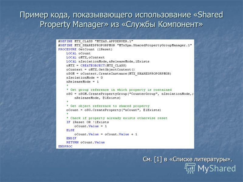 Пример кода, показывающего использование «Shared Property Manager» из «Службы Компонент» См. [1] в «Списке литературы».