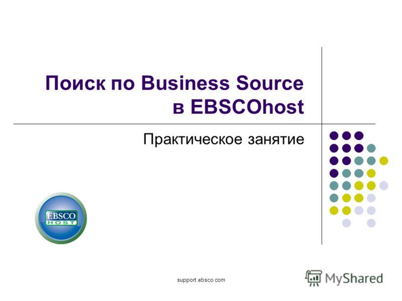 support.ebsco.com Поиск по Business Source в EBSCOhost Практическое занятие