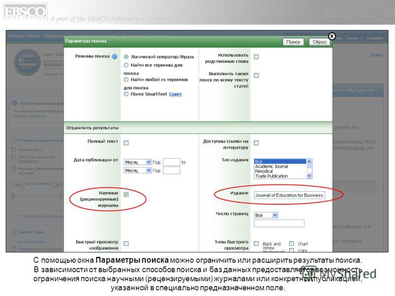С помощью окна Параметры поиска можно ограничить или расширить результаты поиска. В зависимости от выбранных способов поиска и баз данных предоставляется возможность ограничения поиска научными (рецензируемыми) журналами или конкретной публикацией, у