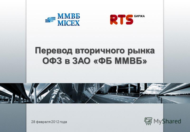 28 февраля 2012 года Перевод вторичного рынка ОФЗ в ЗАО «ФБ ММВБ»