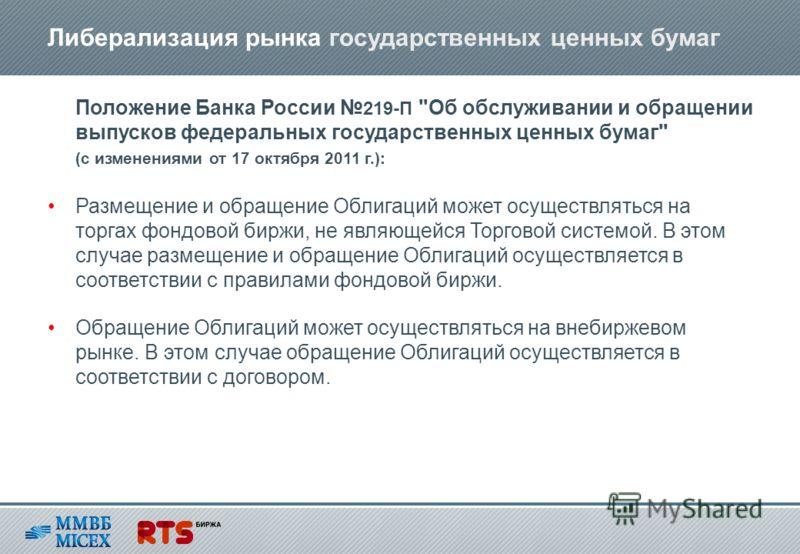 Положение Банка России 219-П