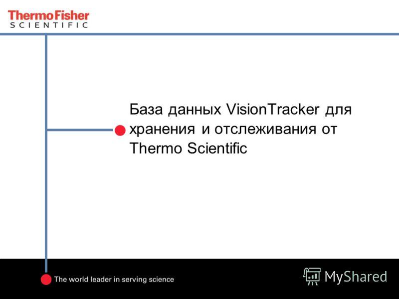 База данных VisionTracker для хранения и отслеживания от Thermo Scientific