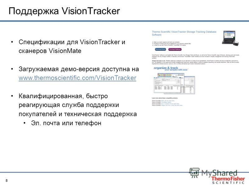 8 Поддержка VisionTracker Спецификации для VisionTracker и сканеров VisionMate Загружаемая демо-версия доступна на www.thermoscientific.com/VisionTracker www.thermoscientific.com/VisionTracker Квалифицированная, быстро реагирующая служба поддержки по